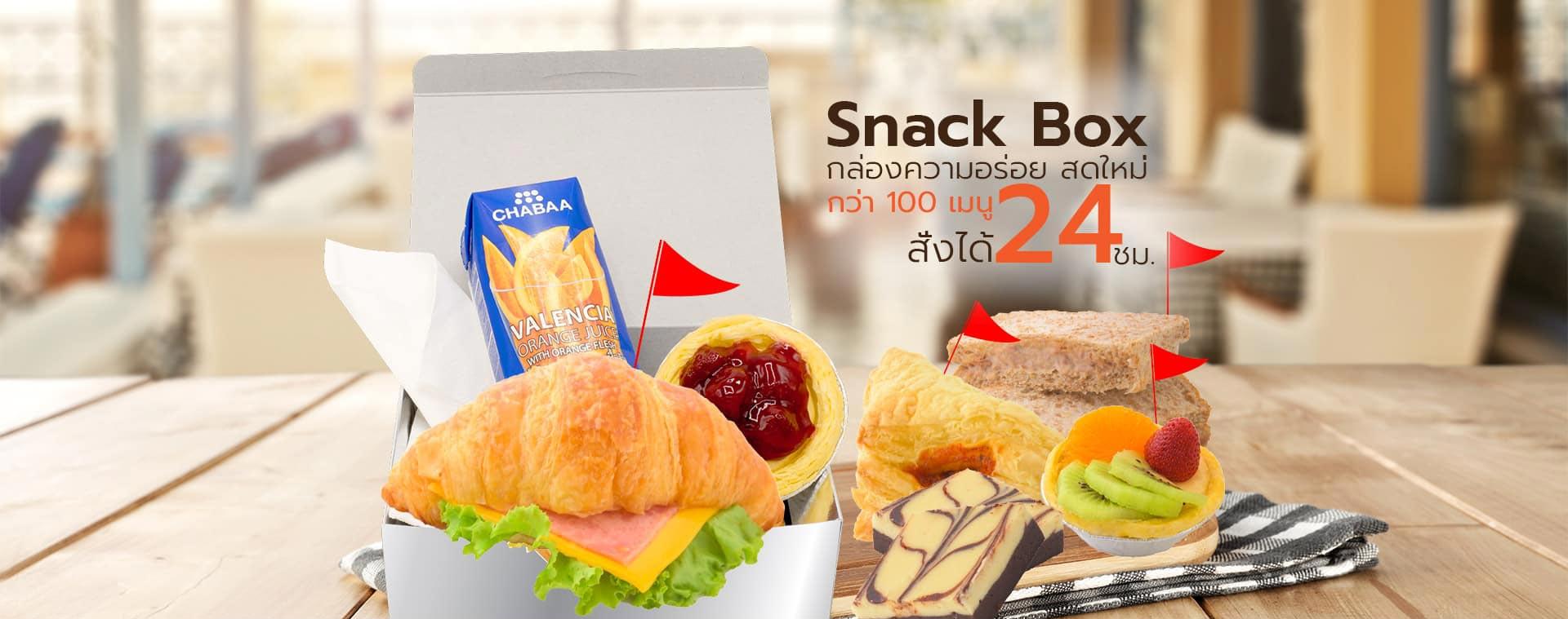Snack Box อร่อย ราคาถูก เริ่มต้นเพียง 30 บาท