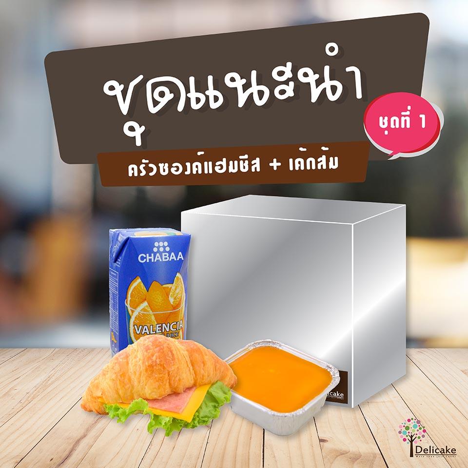 Snack Box ชุดอร่อย ครัวซองค์แฮมซีส + เค้กส้ม