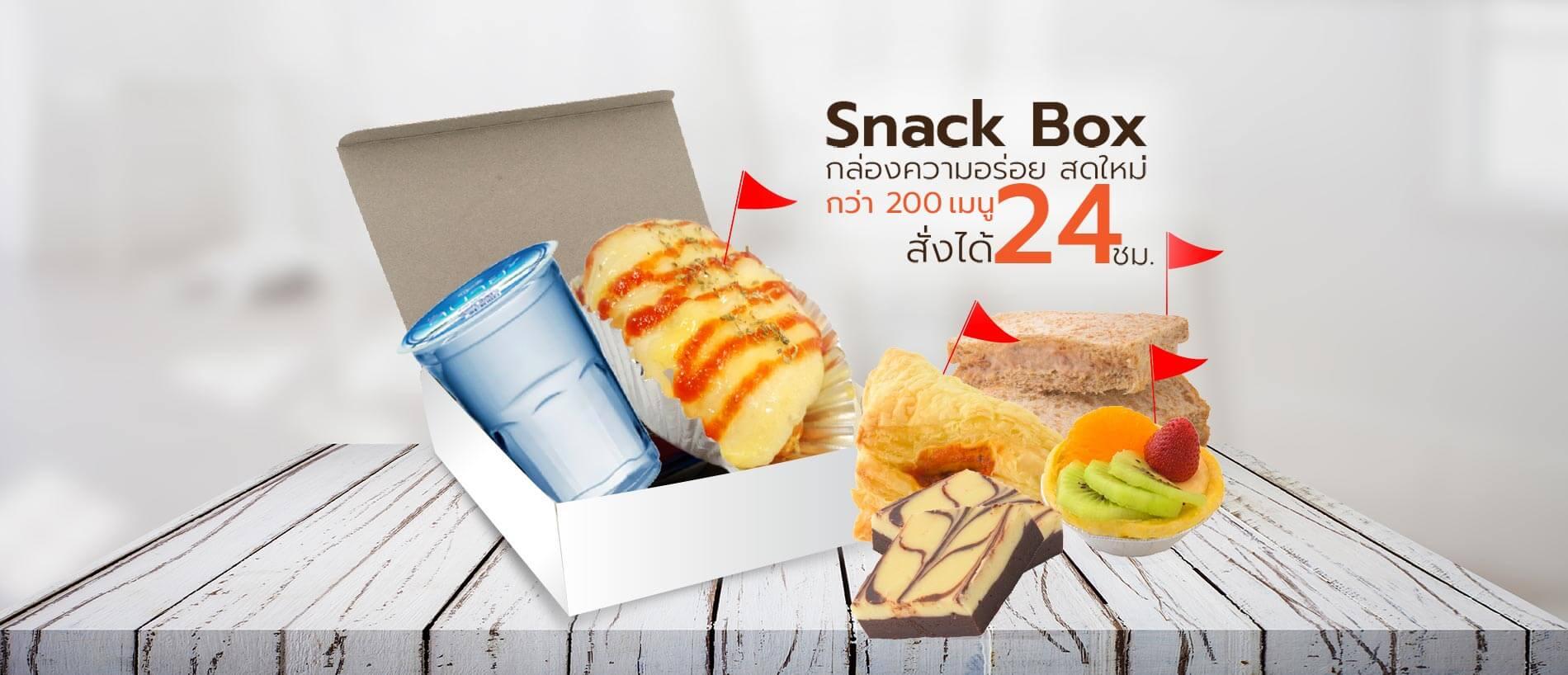 Snack Box ราคา 30 บาท ขนมจัดเบรค ชุดอิ่มเซฟวิ่ง