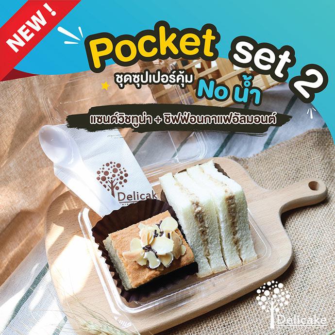 Snack Box เมนูอร่อย จัดเบรคเซต 2 แซนด์วิชทูน่า + ชิฟฟ่อนกาแฟอัลมอนด์