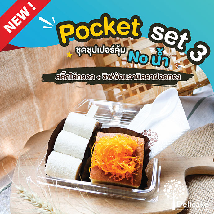 Snack Box เมนูอร่อย จัดเบรคเซต 3 สติ๊กไส้กรอก + ชิฟฟ่อนวานิลลาฝอยทอง