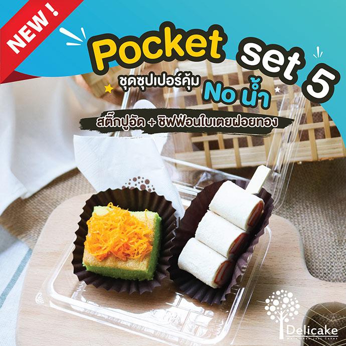 Snack Box เมนูอร่อย จัดเบรคเซต 5 สติ๊กปูอัด + ชิฟฟ่อนใบเตยฝอยทอง