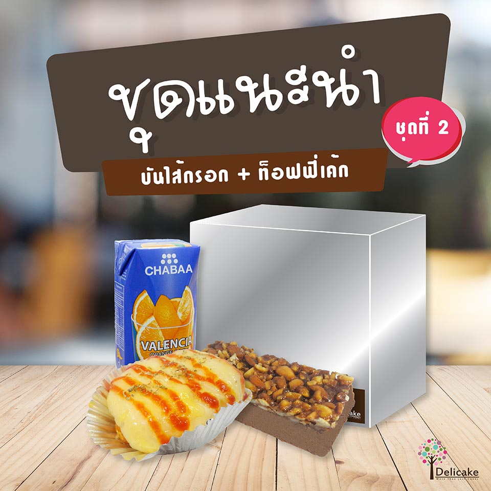 Snack Box ชุดอร่อย บันใส้กรอก + ท็อฟฟี่เค้ก