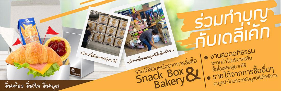 ร่วมทำบุญกับเดลี่เค้ก รายได้ส่วนหนึ่งจากการสั่งซื้อ Snack Box และ เบเกอรี่ จะถูกนำไปบริจาคยังมูลนิธิเด็กพิการ