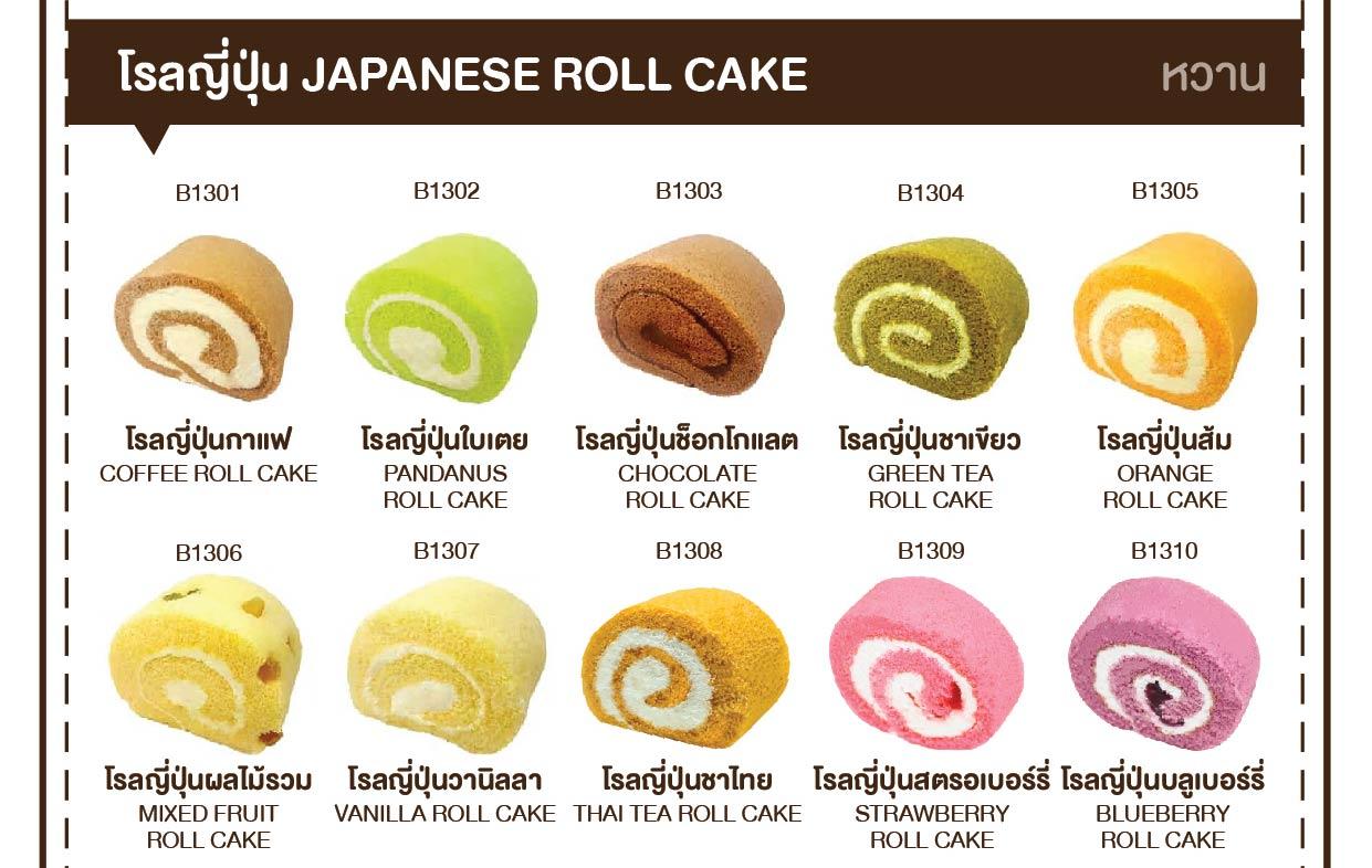 Snack Box ขนมจัดเบรค โรสญี่ปุ่น