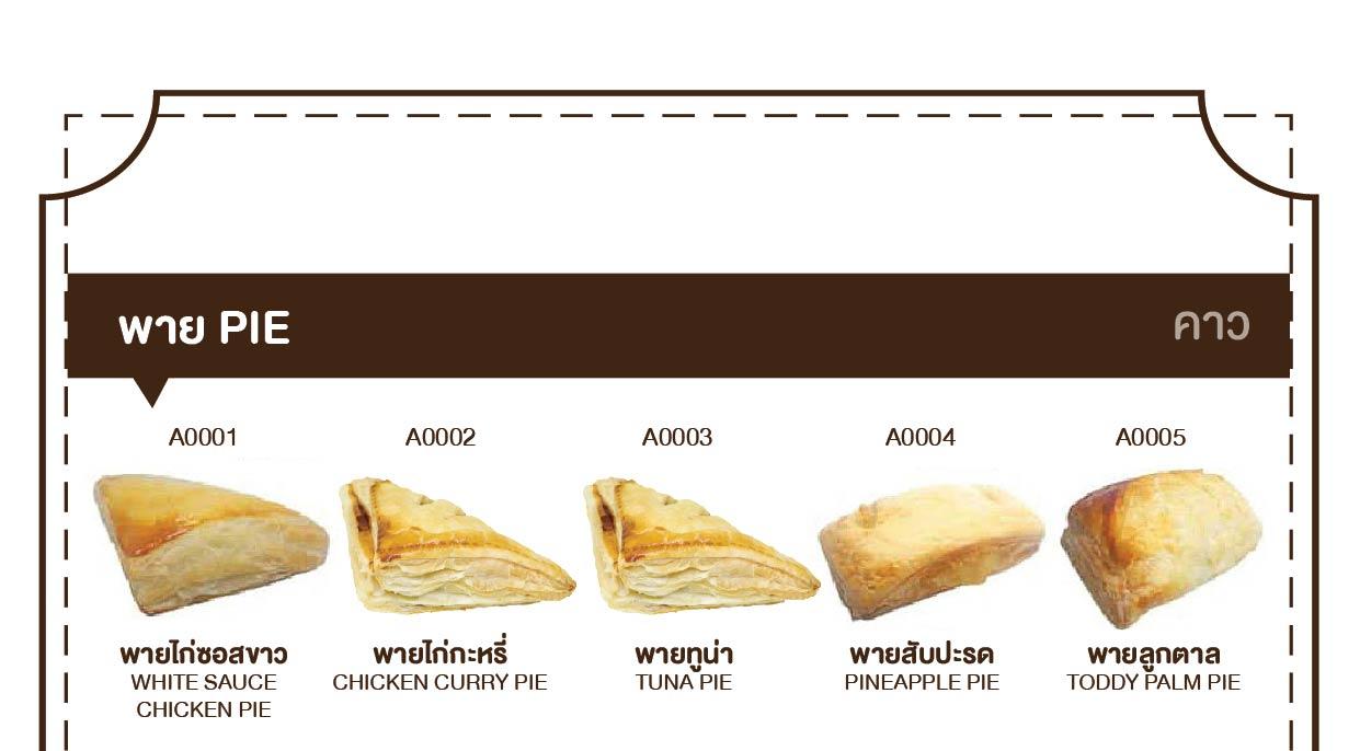 Snack Box ขนมจัดเบรค เมนูพาย