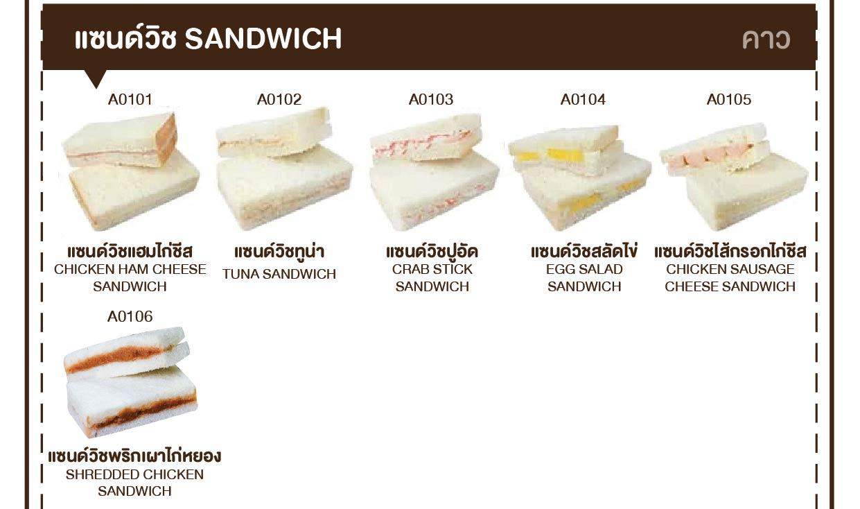 Snack Box ขนมจัดเบรค แซนด์วิช