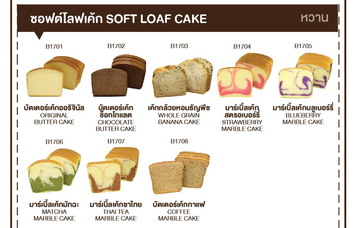 Snack Box ขนมจัดเบรค ซอฟต์ไลฟเค้ก