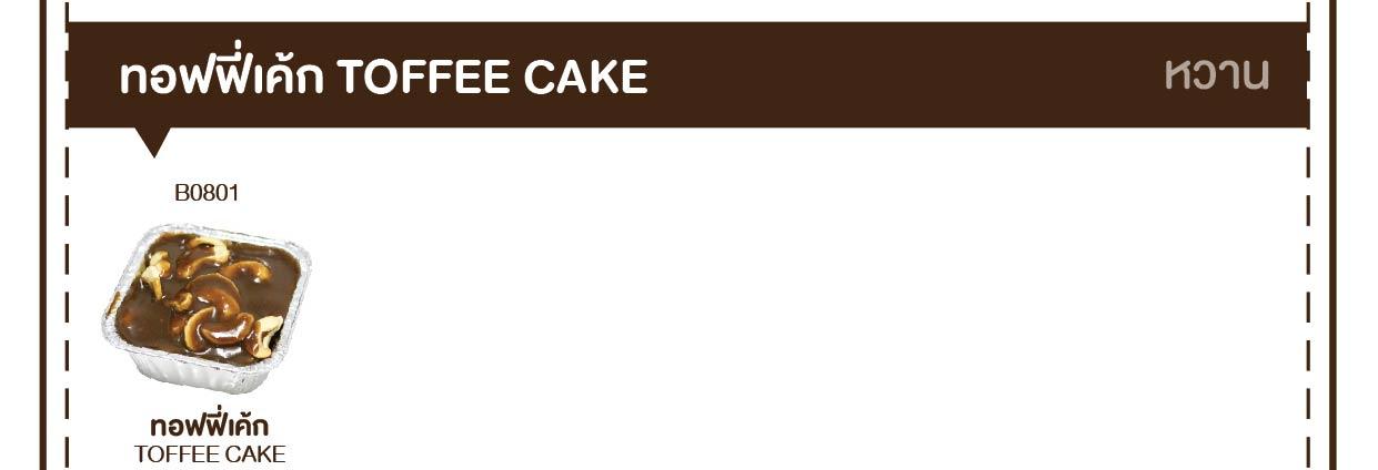 Snack Box ขนมจัดเบรค ทอฟฟี่เค้ก